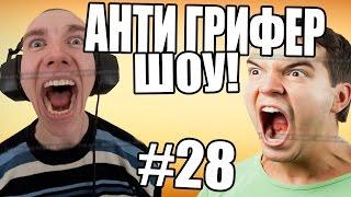 АНТИ-ГРИФЕР ШОУ! l 14 ЛЕТНИЙ И 15 ЛЕТНИЙ l #28
