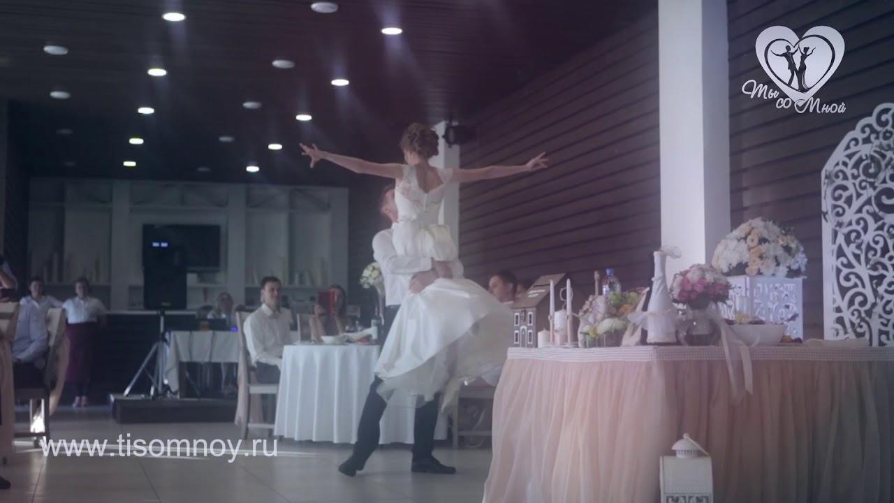 Легкий свадебный танец