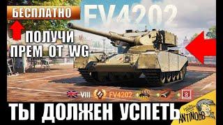 НАГРАДА ВСЕМ! ПРЕМ ТАНК 8лвл ОТ WG! ТЫ ДОЛЖЕН УСПЕТЬ ДО КОНЦА ФЕСТИВАЛЯ ИНАЧЕ.... World of Tanks