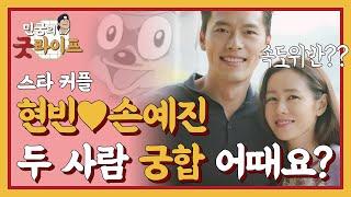 [민궁의 이슈 체크] 민궁법사님 손예진, 현빈 두 사람 궁합 어때요?? (속도위반!?!?!?)