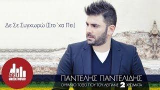 Repeat youtube video De Se Synchwrw (Sto 'xa Pei) - Pantelis Pantelidis (Official)