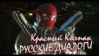 Injustice 2 Red Hood Interactions / Красный Колпак Русские Диалоги