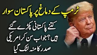 Day and Nigh U S President Donald Trump Thanking Imran Khan and Thinking Only for Pakistan