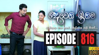 Deweni Inima | Episode 816 24th March 2020 Thumbnail
