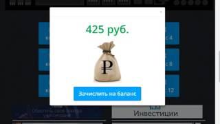 Как зарабатывать в интернете от 300 рублей в день за пару минут на сервисе Money kei