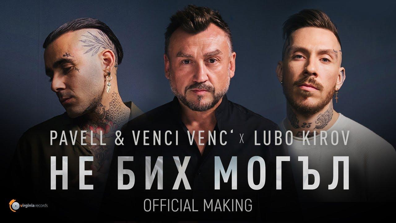 Download Pavell & Venci Venc` x Lubo Kirov - Ne Bih Mogal (Official Making)
