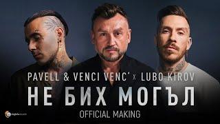 Pavell & Venci Venc` x Lubo Kirov - Ne Bih Mogal (Official Making)