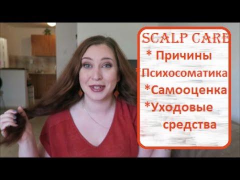 Зуд кожи головы: основные причины и способы лечения