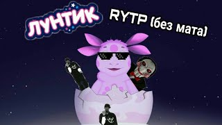 Лунтик–RYTP|БЕЗ МАТА!!!|ОТ Follow me братья|РЖАКА/#2