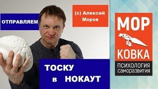 Алексей Моров - Отправляем тоску в нокаут