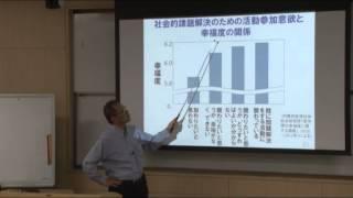 「幸せのメカニズムー実践・幸福学入門」(慶應SDMの講義「システムの科学 と哲学」の一部)