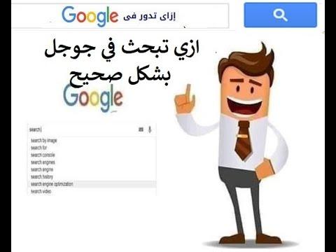 اسرار البحث جوجل