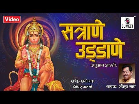 Satrane Uddane - Hanuman Aarti - Sumeet Music