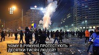 Чому в Румунії протестують десятки тисяч людей?