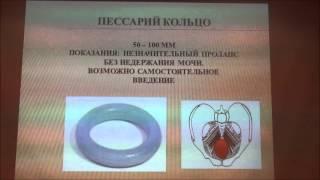 Казань Силиконовые пессарии Назад в будущее полная версия