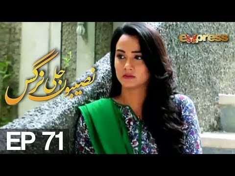 Naseebon Jali Nargis - Episode 71 - Express Entertainment