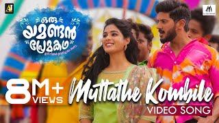 Oru Yamandan Premakadha | Muttathekombile Song | Dulquer Salman | Nadirsha