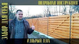 Современный деревянный забор и откатные ворота своими руками