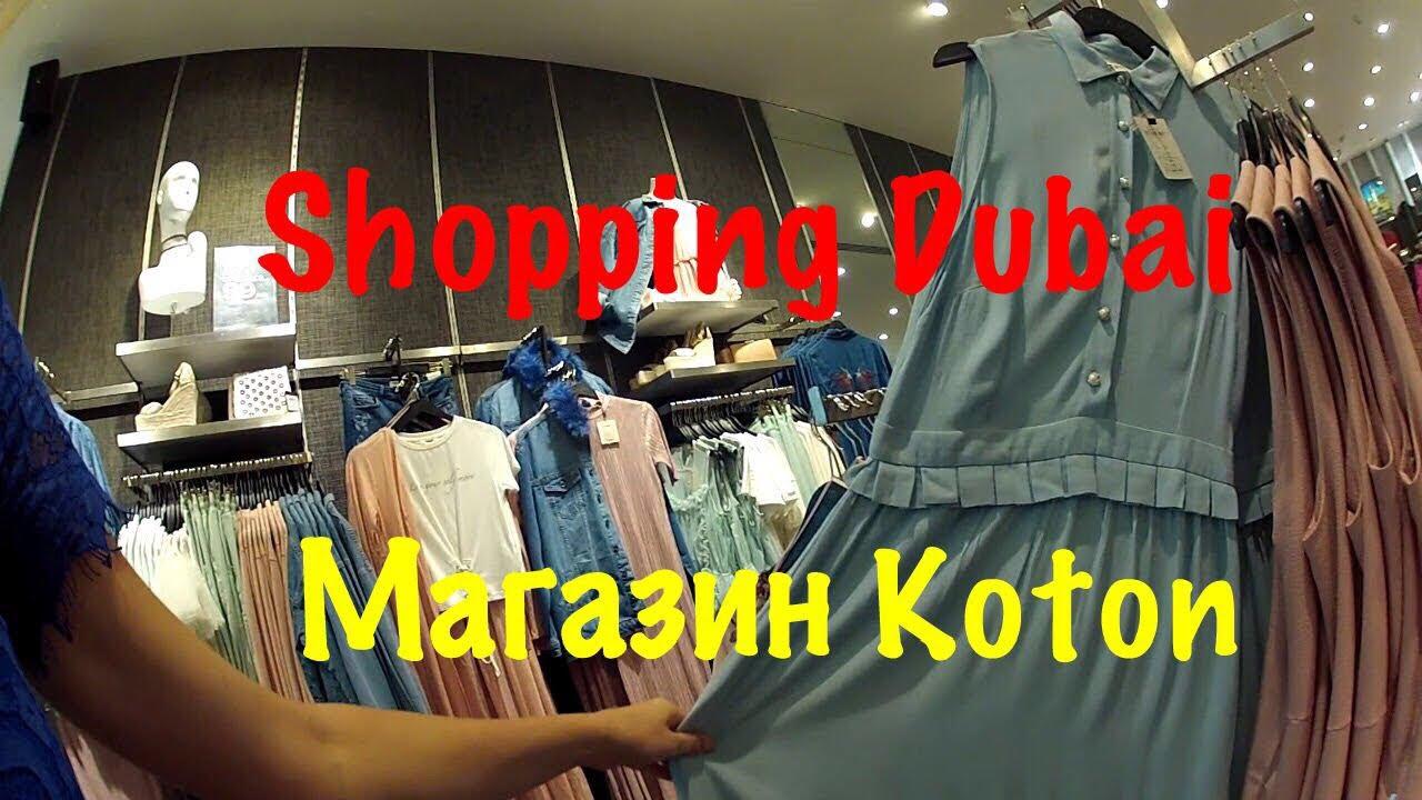 VLOG Дубай   Шоппинг в Дубае   Магазин Koton - YouTube 24b75f55fd7