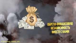 Cloud Money отзывы мнения участников(Проект Сloud Мoney (КЛАУДМАНИ) закрыт !!! Ищете куда вложить деньги под проценты? Чтобы получать постоянный..., 2013-05-01T18:24:18.000Z)