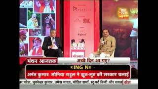Aaj Tak Manthan  21-May-2015