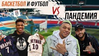 Как пандемия повлияла на спорт - Баскетбол и футбол - АПЛ и НБА   Ball Boys & Stretford End Russia