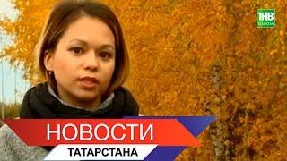 Новости Татарстан 22/10/18 ТНВ