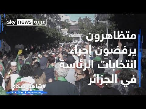 الجزائر.. متظاهرون يرفضون إجراء انتخابات الرئاسة  - نشر قبل 15 ساعة