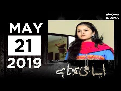 Aisa Bhi Hota Hai | SAMAA TV | 21 May 2019