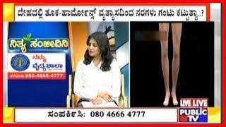 Public TV | Nithya Sanjeevini | march 07, 2019
