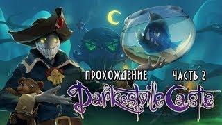 Darkestville Castle #2 -- Занимательная биология