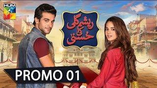 Resham Gali Ki Husna   Promo 01   HUM TV   Drama
