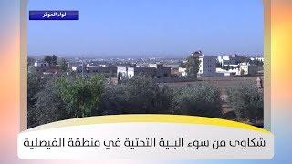 شكاوى من سوء البنية التحتية في منطقة الفيصلية