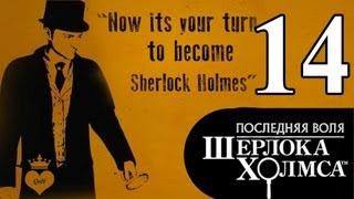 #14 The Testament of Sherlock Holmes / Последняя воля Шерлока Холмса прохождение