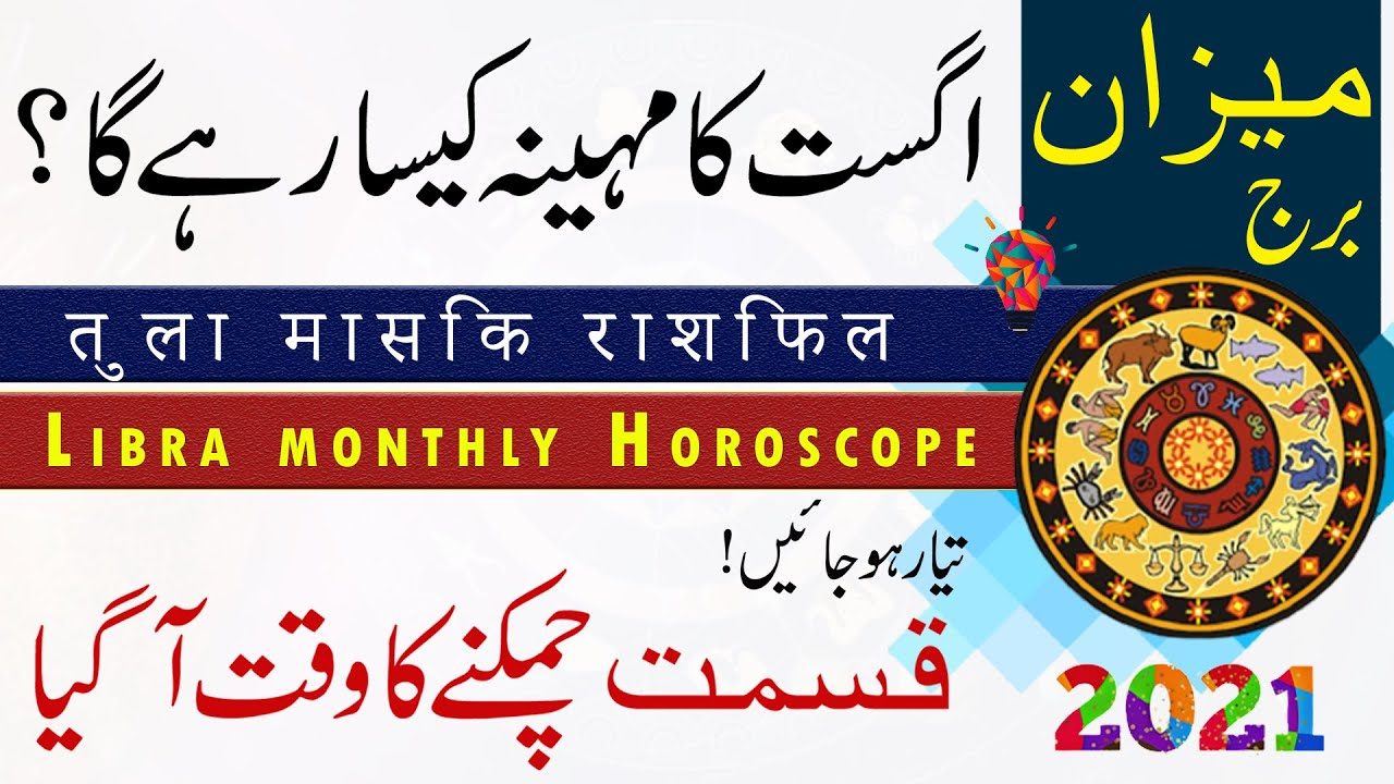 Libra Monthly Horoscope, August 2021, Urdu & Hindi, Monthly Forecast, Prediction, Astrology