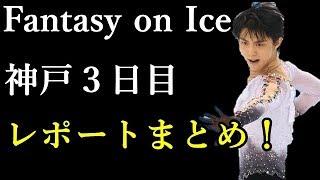 【羽生結弦】Fantasy on Ice   神戸3日目レポートまとめ! ◇画像 Pixab...