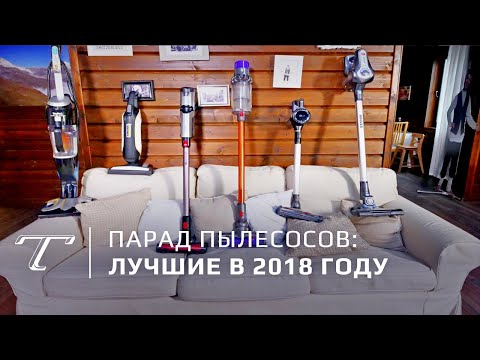 Лучшие пылесосы 2018-2019