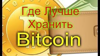 Где Лучше Хранить Bitcoin. Плюсы и минусы Bitcoin Кошельков