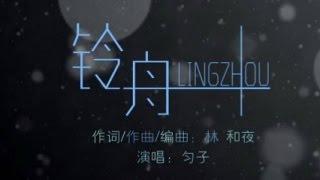 【勻子】《鈴舟》 完整版MV(狐妖小紅娘 第三季ED/插曲)