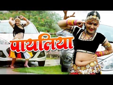गोरी नागौरी 2018 वायरल सांग || Payaliya - पायलिया || Latest Rajasthani DJ Song 2018