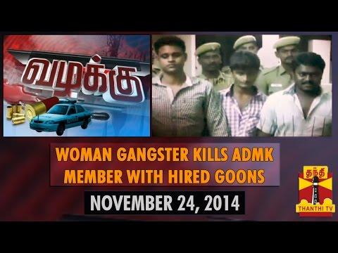 Vazhakku - Woman Gangster kills ADMK Member using hired Goons (24/11/14) - Thanthi TV