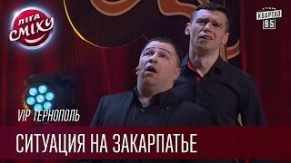 VIP Тернополь - Ситуация на Закарпатье |  Лига смеха, прикольное видео