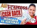 Как получить кэшбек на Aliexpress?