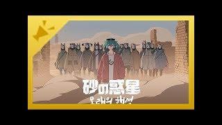 하치(ハチ) - 모래의 행성(砂の惑星) thumbnail