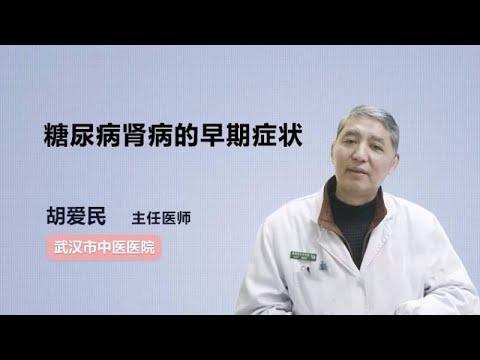 糖尿病腎病的早期癥狀 胡愛民 武漢市中醫醫院 - YouTube