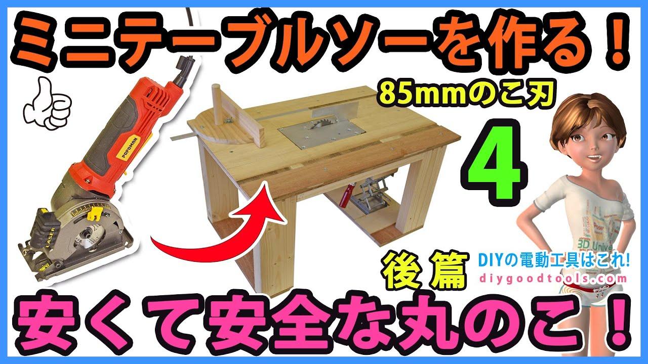 安くて安全な丸のこ 85mmの丸ノコでミニテーブルソーを作る! 後篇  #4 自作テーブルソー【DIY】POPOMAN MINI SAW