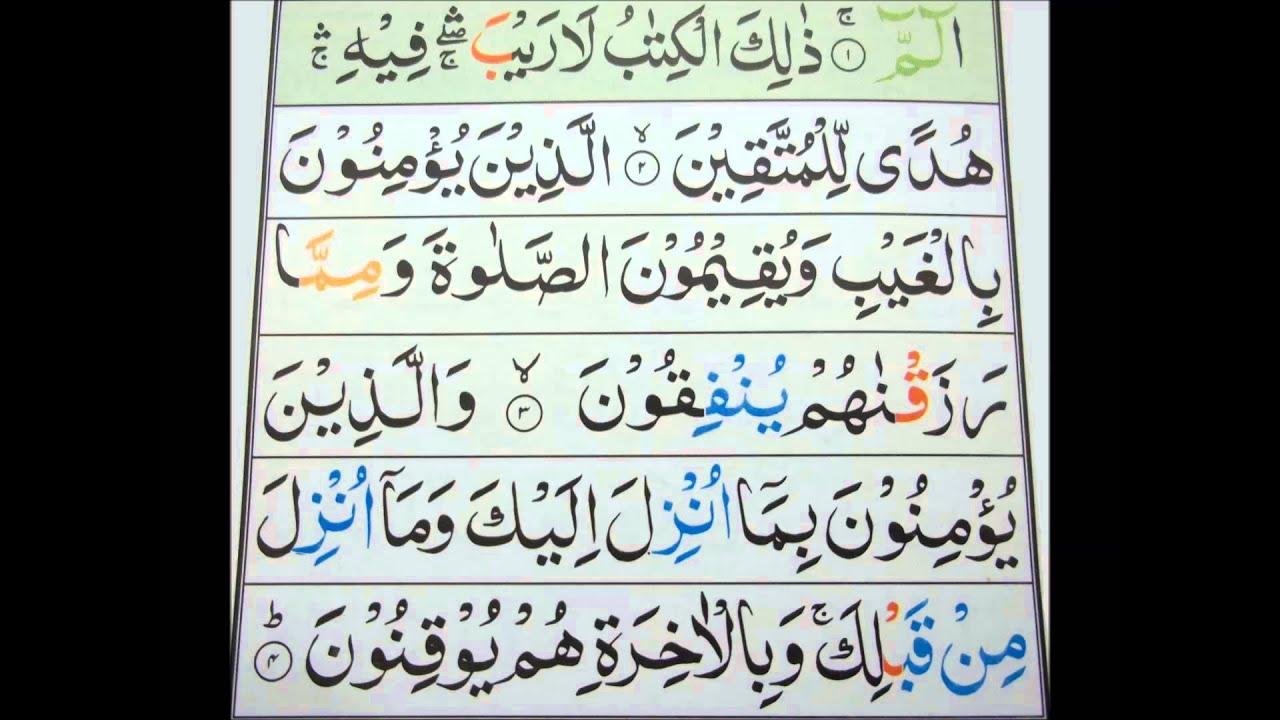 7 para of quran
