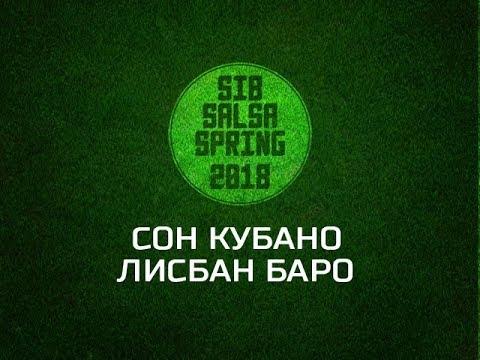 Сон Кубано под счёт / Лисбан Баро / «Сальса Весна» 3.03.2018