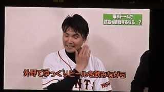 2013.4.18 巨人vs阪神・杉内俊哉デー@東京ドーム 1のつづきです.