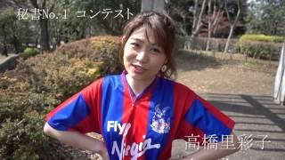 秘書No.1コンテスト 高橋里彩子 【modeco88】【m-event08】